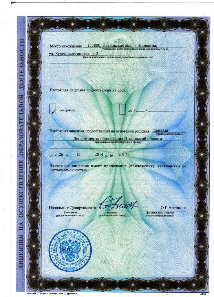 licenzia - liczenziya-na-osushhestvlenie-obrazovatelnoj-deyatelnosti-2.jpg