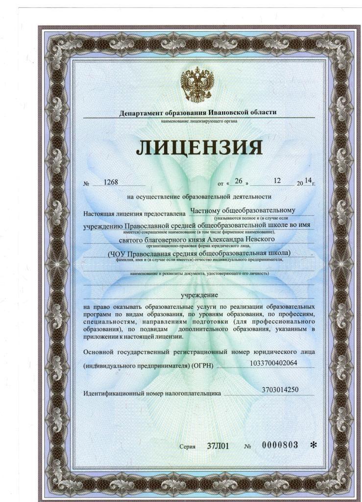 licenzia - liczenziya-na-osushhestvlenie-obrazovatelnoj-deyatelnosti.jpg