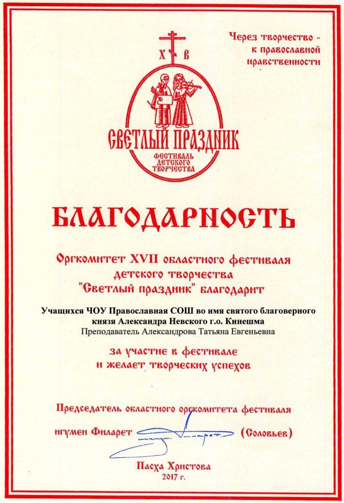 2017 - 2017-34