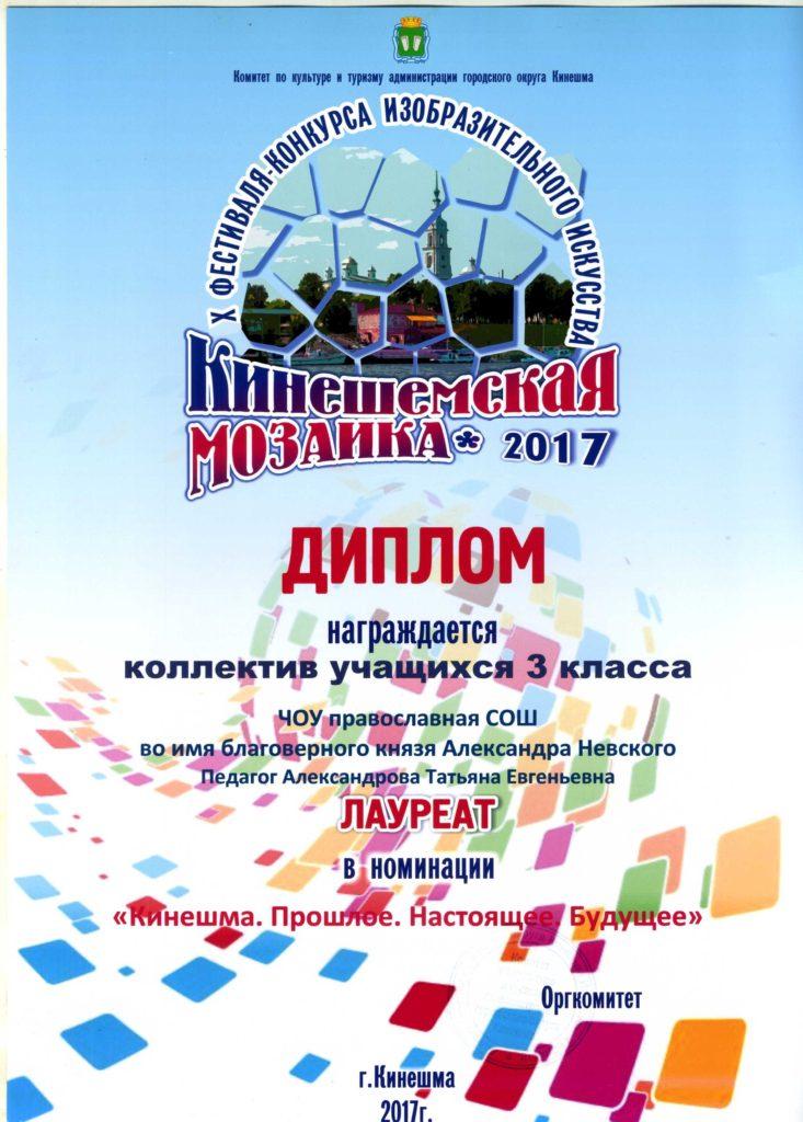 2017 - 2017-36